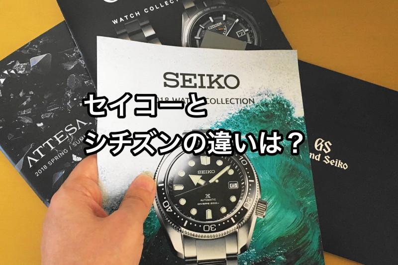 best authentic 9fc03 c6d78 セイコーとシチズンの違いは?いろいろ比較してみました   時計 ...