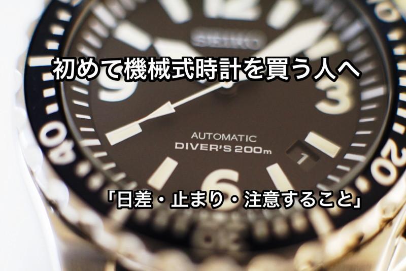 初めて機械式時計を買う人へ「日差・止まり・注意すること」 アイキャッチ