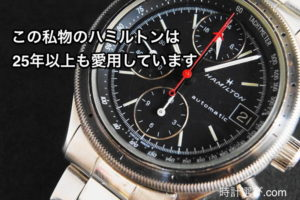 私物ハミルトン写真 時計選び.com