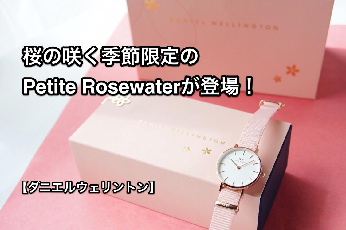 女性の魅力アップ♪ダニエルウェリントン限定モデルPetite Rosewater登場!【15%OFFクーポンあり】 (1)