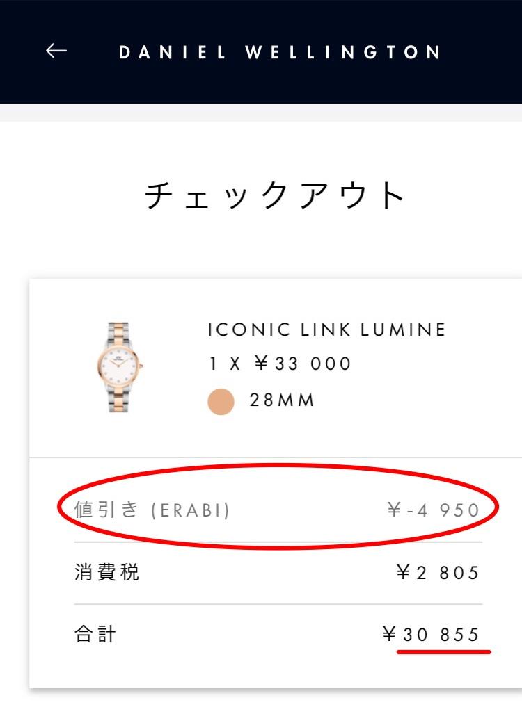 Iconic Link Lumine クーポン利用例